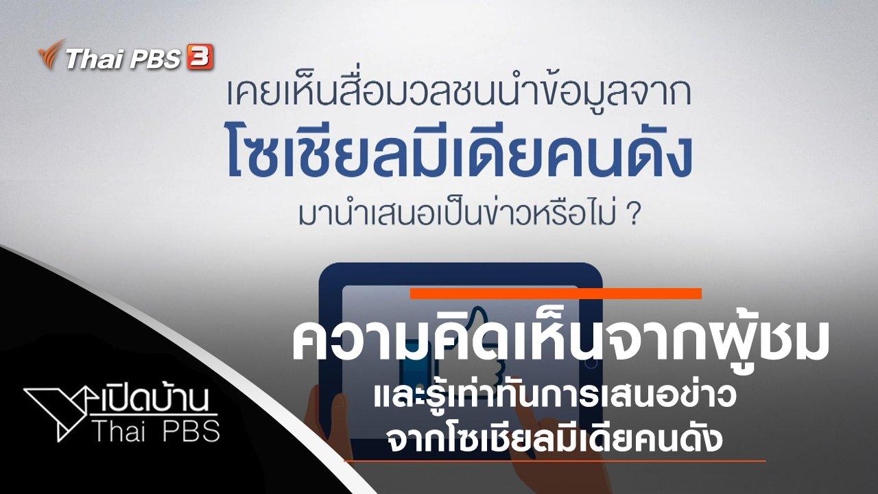 เปิดบ้าน Thai PBS - ความคิดเห็นจากผู้ชม และรู้เท่าทันการเสนอข่าวจากโซเชียลมีเดียคนดัง