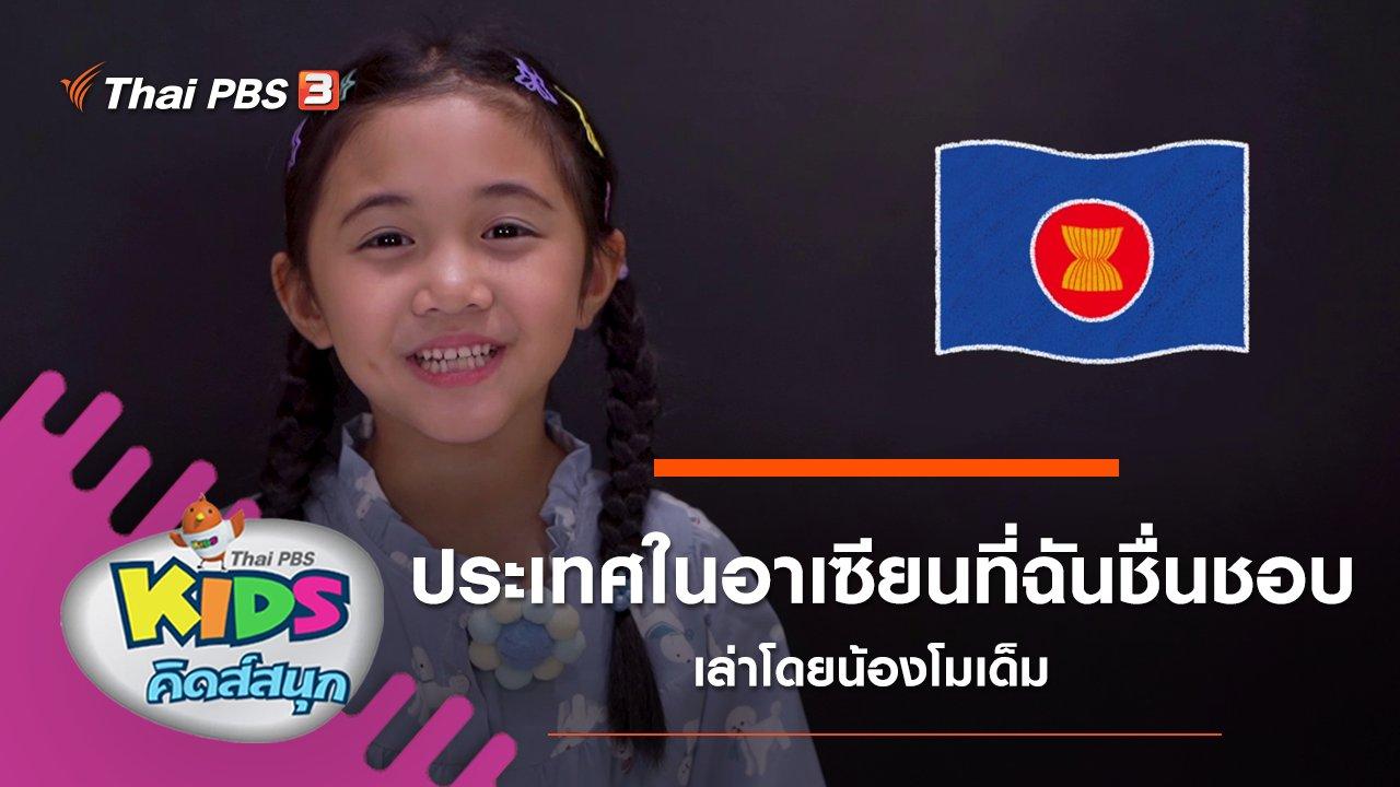 """คิดส์สนุก - """"ประเทศในอาเซียนที่ฉันชื่นชอบ"""" เล่าโดยน้องโมเด็ม"""
