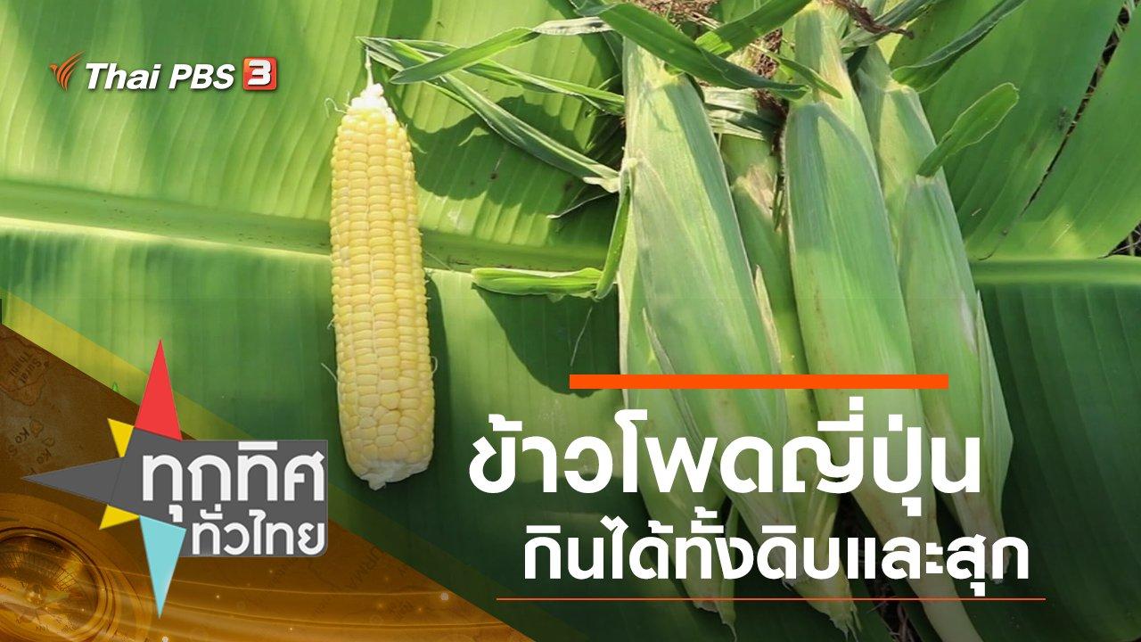 ทุกทิศทั่วไทย - ประเด็นข่าว (7 พ.ย. 62)