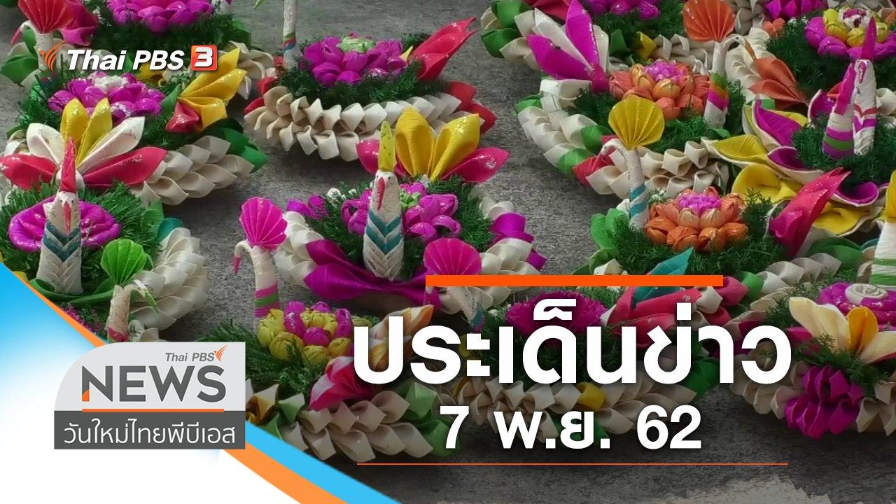 วันใหม่  ไทยพีบีเอส - ประเด็นข่าว (7 พ.ย. 62)