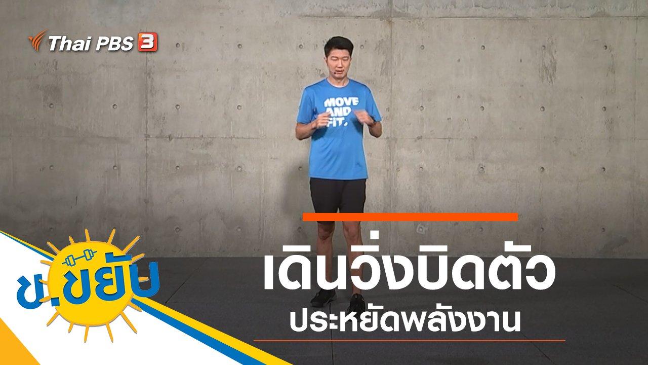 ข.ขยับ - เดินวิ่งบิดตัวประหยัดพลังงาน