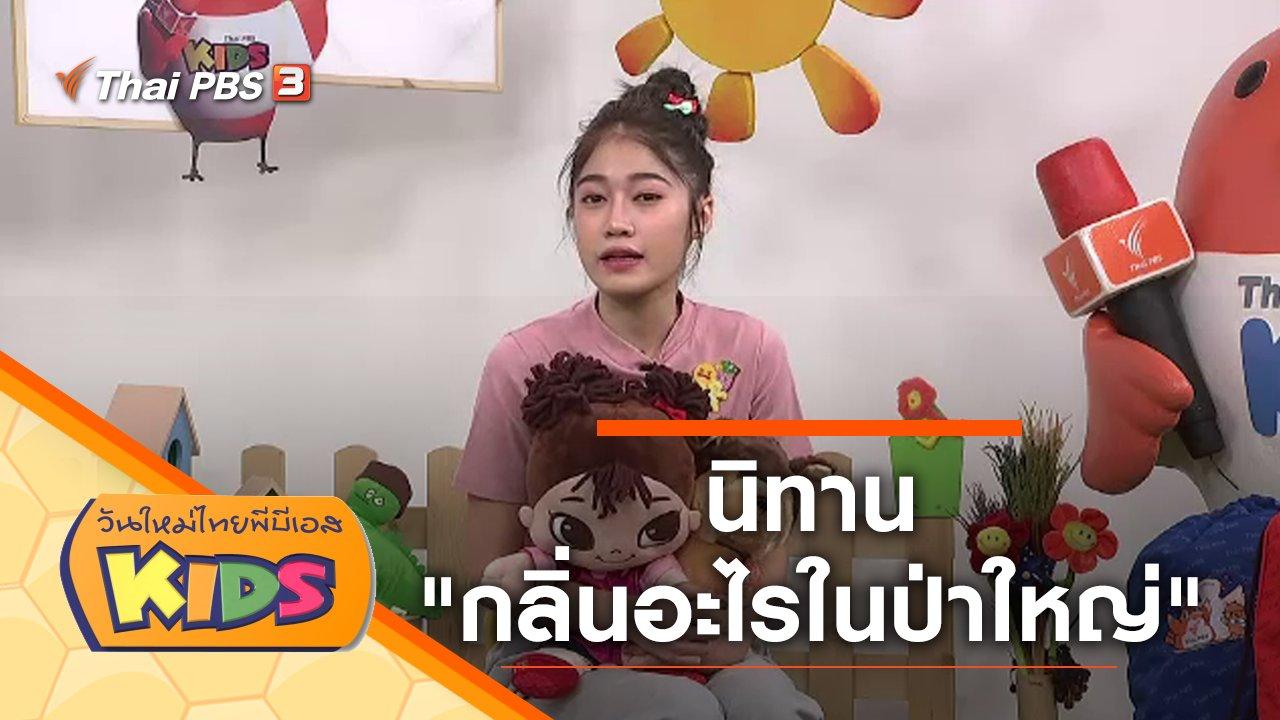 """วันใหม่ไทยพีบีเอสคิดส์ - นิทาน """"กลิ่นอะไรในป่าใหญ่"""""""