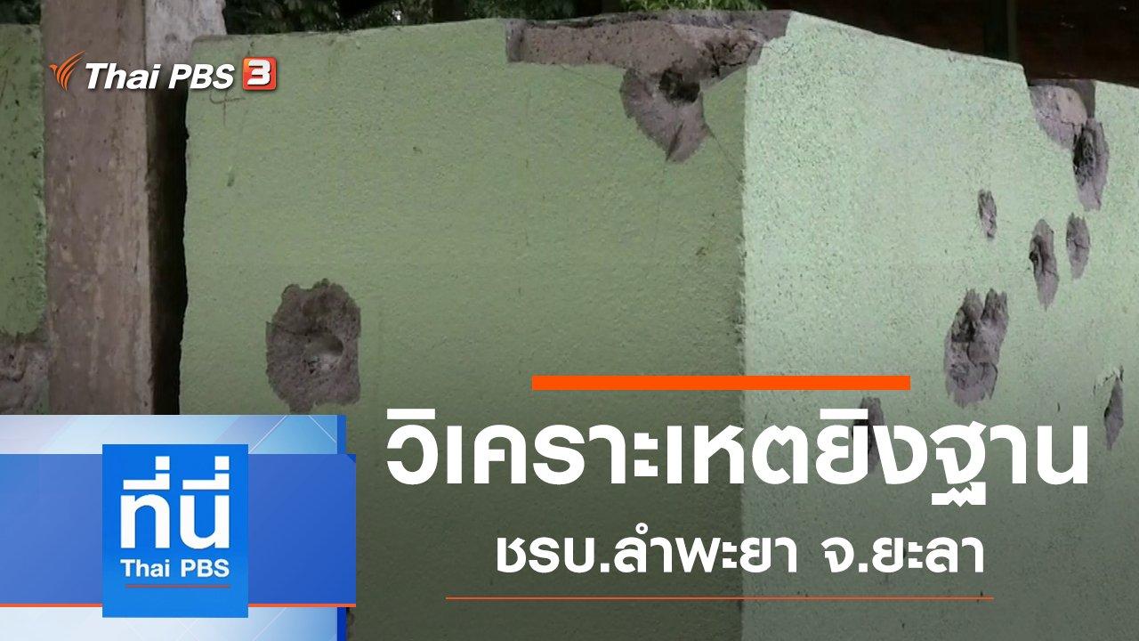 ที่นี่ Thai PBS - ประเด็นข่าว (7 พ.ย. 62)