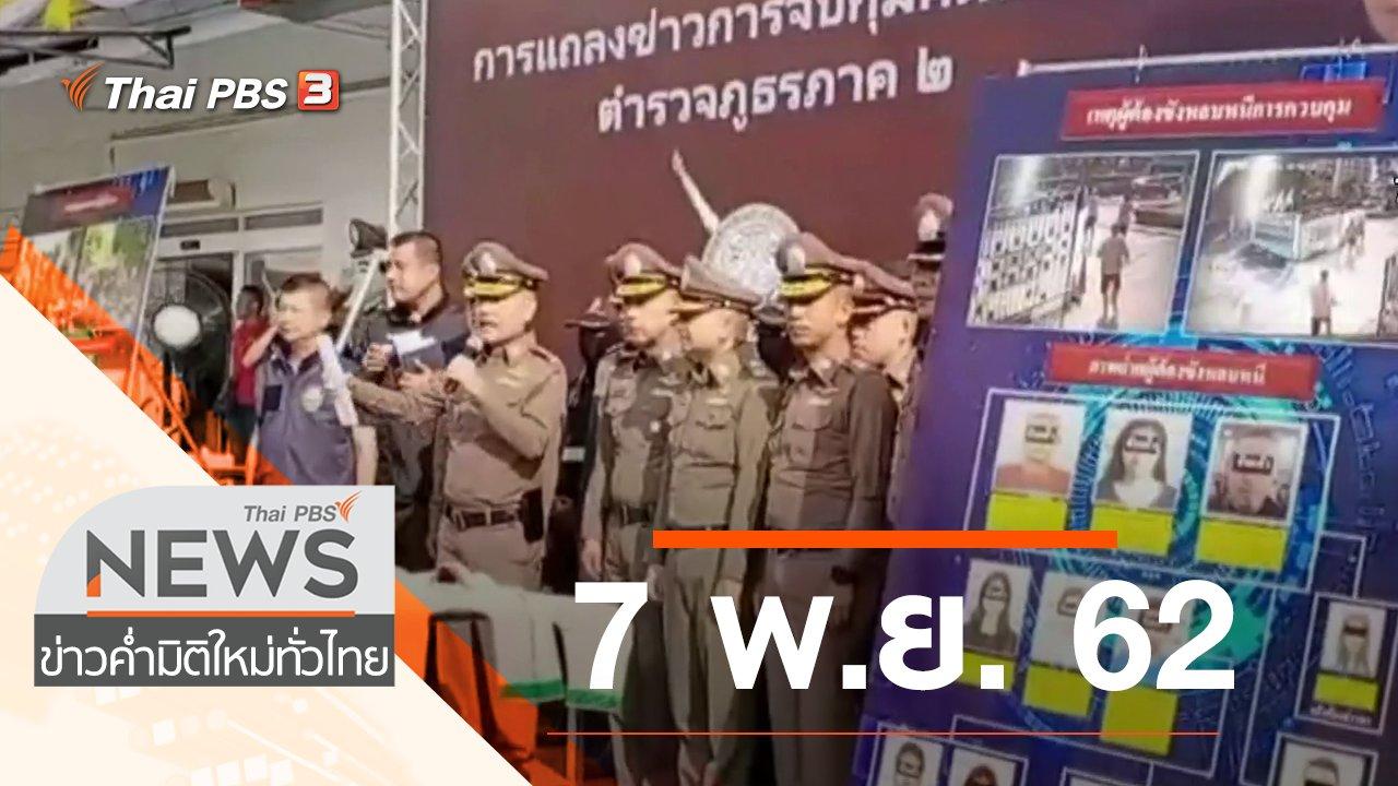 ข่าวค่ำ มิติใหม่ทั่วไทย - ประเด็นข่าว (7 พ.ย. 62)