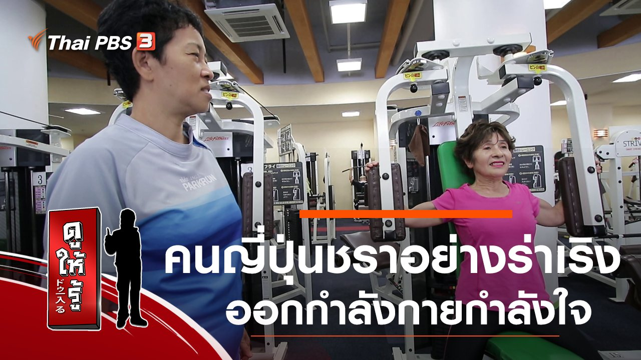 ดูให้รู้ Dohiru - คนญี่ปุ่นชราอย่างร่าเริง : ออกกำลังกายกำลังใจ