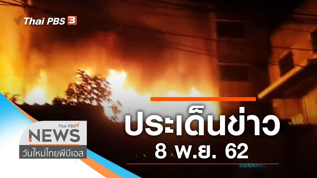 วันใหม่  ไทยพีบีเอส - ประเด็นข่าว (8 พ.ย. 62)