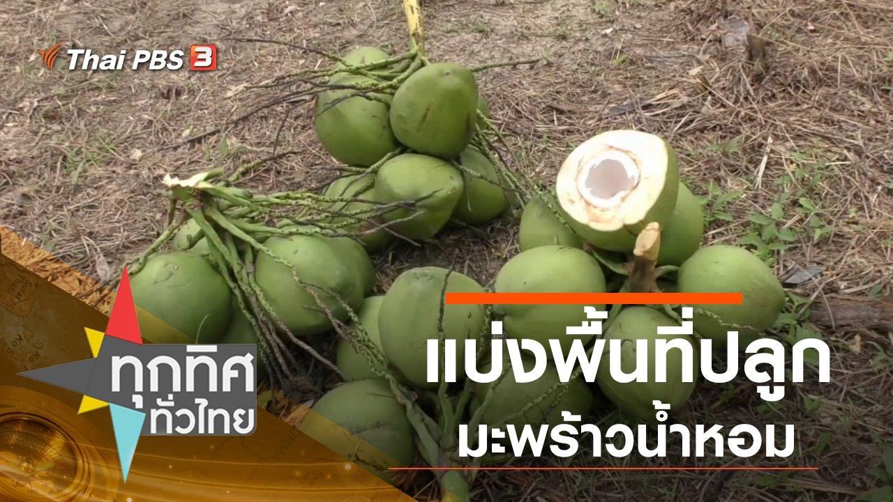 ทุกทิศทั่วไทย - ประเด็นข่าว (8 พ.ย. 62)