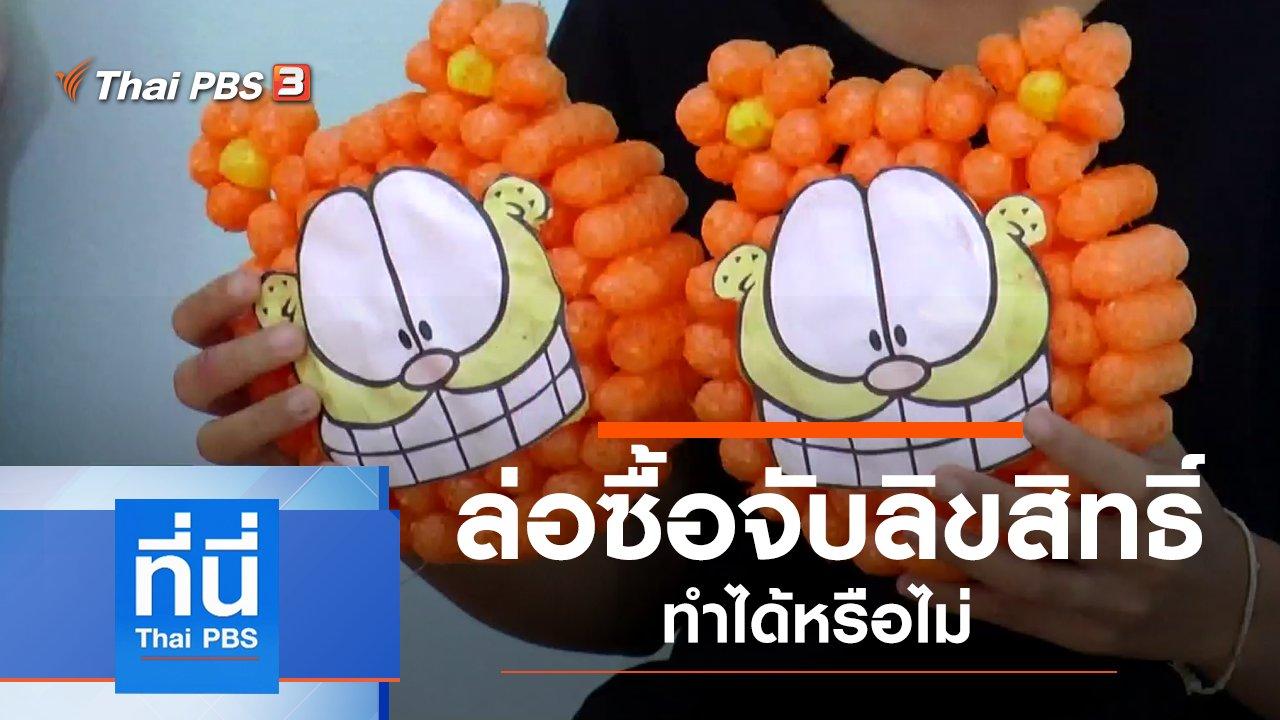 ที่นี่ Thai PBS - ประเด็นข่าว (5 พ.ย. 62)
