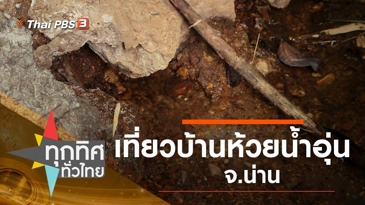 ทุกทิศทั่วไทย - ประเด็นข่าว (6 พ.ย. 62)