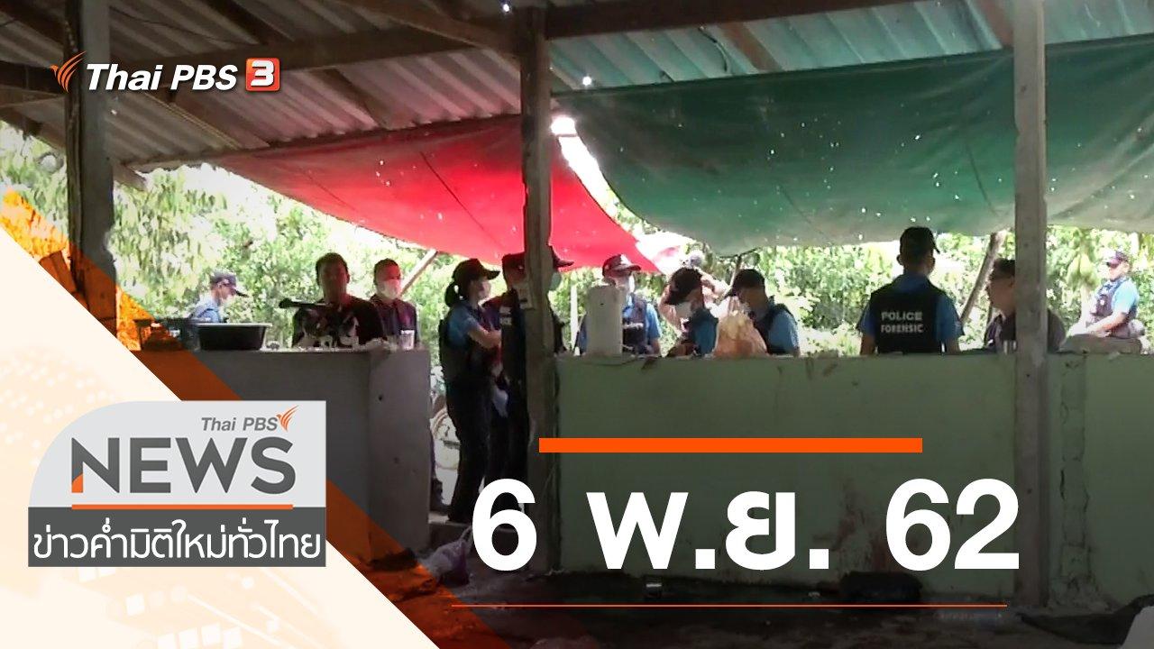 ข่าวค่ำ มิติใหม่ทั่วไทย - ประเด็นข่าว (6 พ.ย. 62)