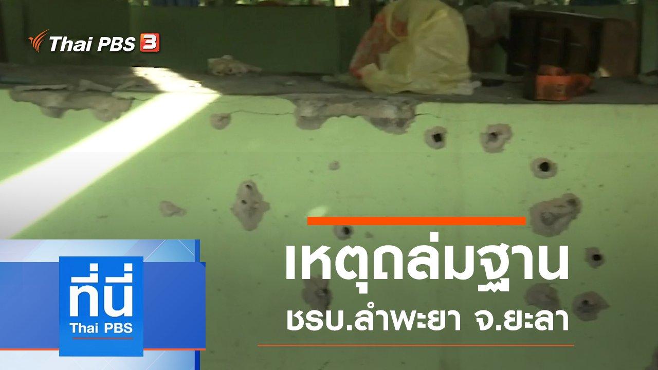 ที่นี่ Thai PBS - ประเด็นข่าว (6 พ.ย. 62)