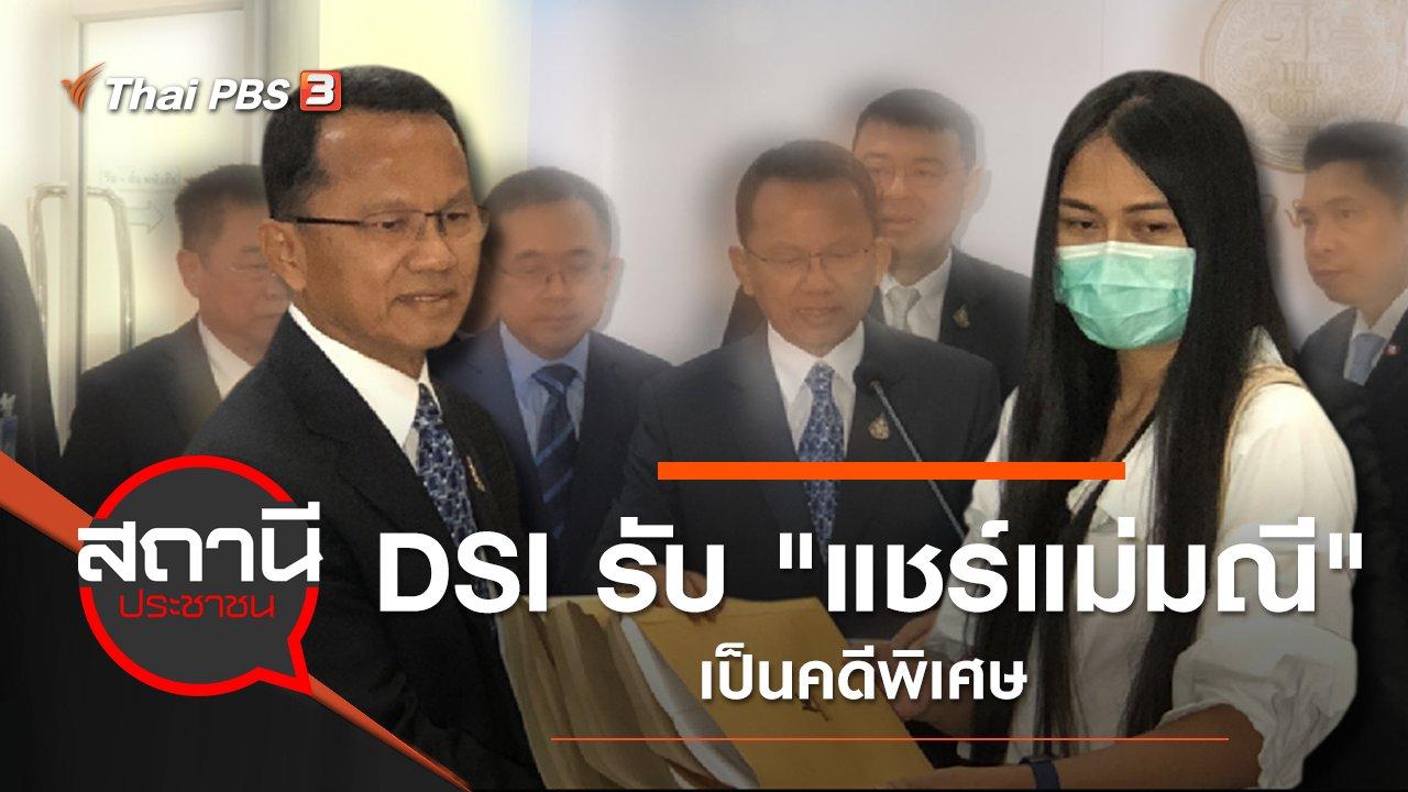 """สถานีประชาชน - DSI รับ """"แชร์แม่มณี"""" เป็นคดีพิเศษ"""