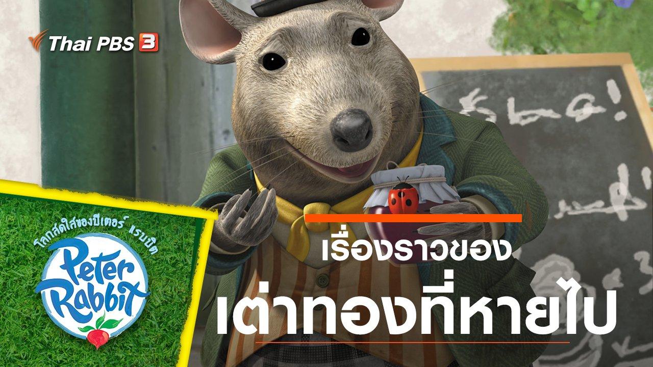 โลกสดใสของปีเตอร์ แรบบิต - เรื่องราวของเต่าทองที่หายไป