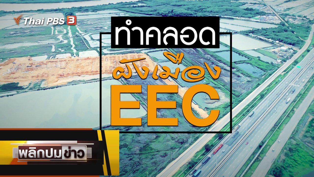 พลิกปมข่าว - ทำคลอดผังเมือง EEC