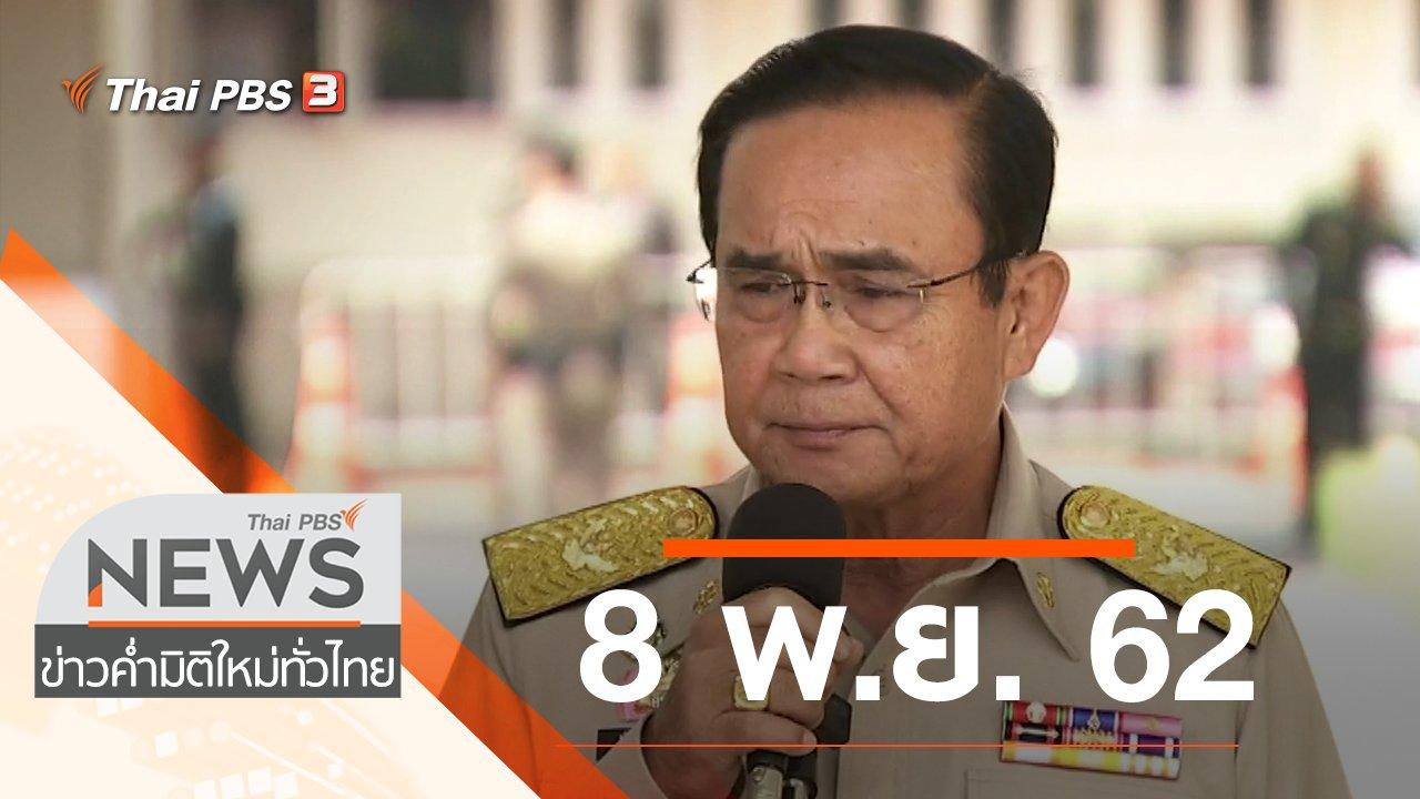 ข่าวค่ำ มิติใหม่ทั่วไทย - ประเด็นข่าว (8 พ.ย. 62)