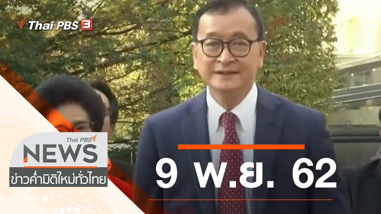 ข่าวค่ำ มิติใหม่ทั่วไทย - ประเด็นข่าว (9 พ.ย. 62)