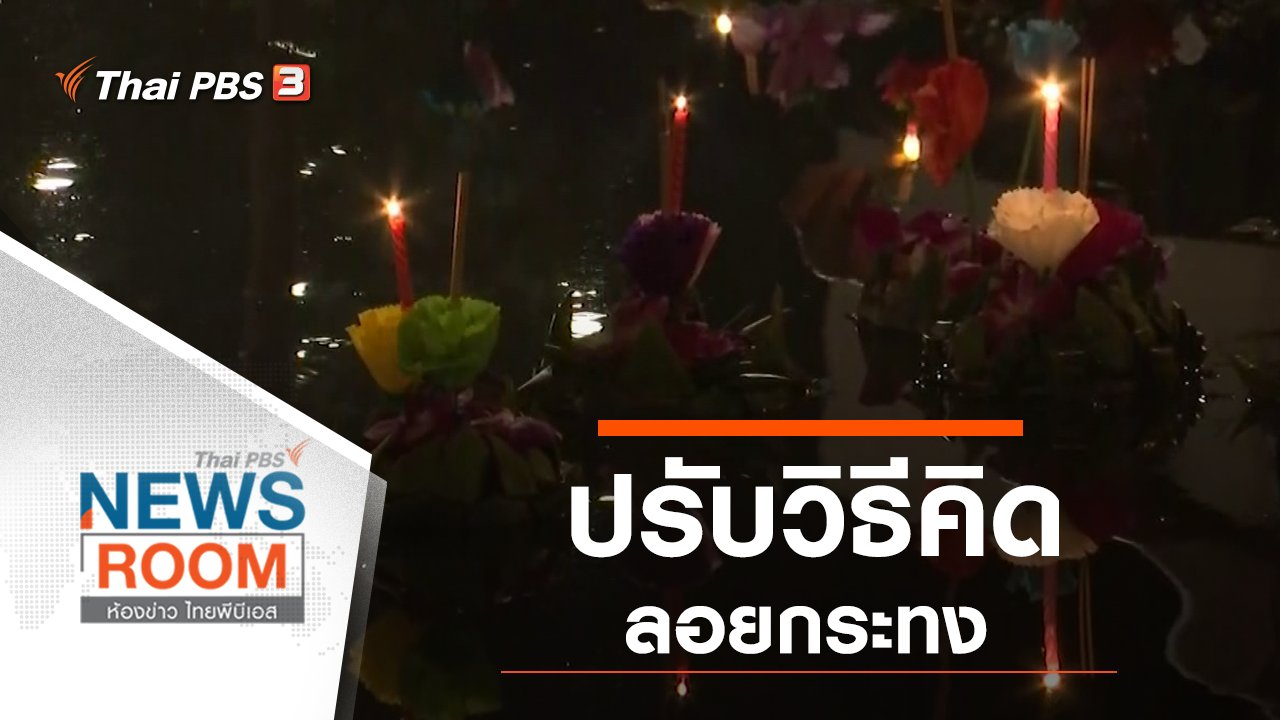 ห้องข่าว ไทยพีบีเอส NEWSROOM - ประเด็นข่าว (10 พ.ย. 62)