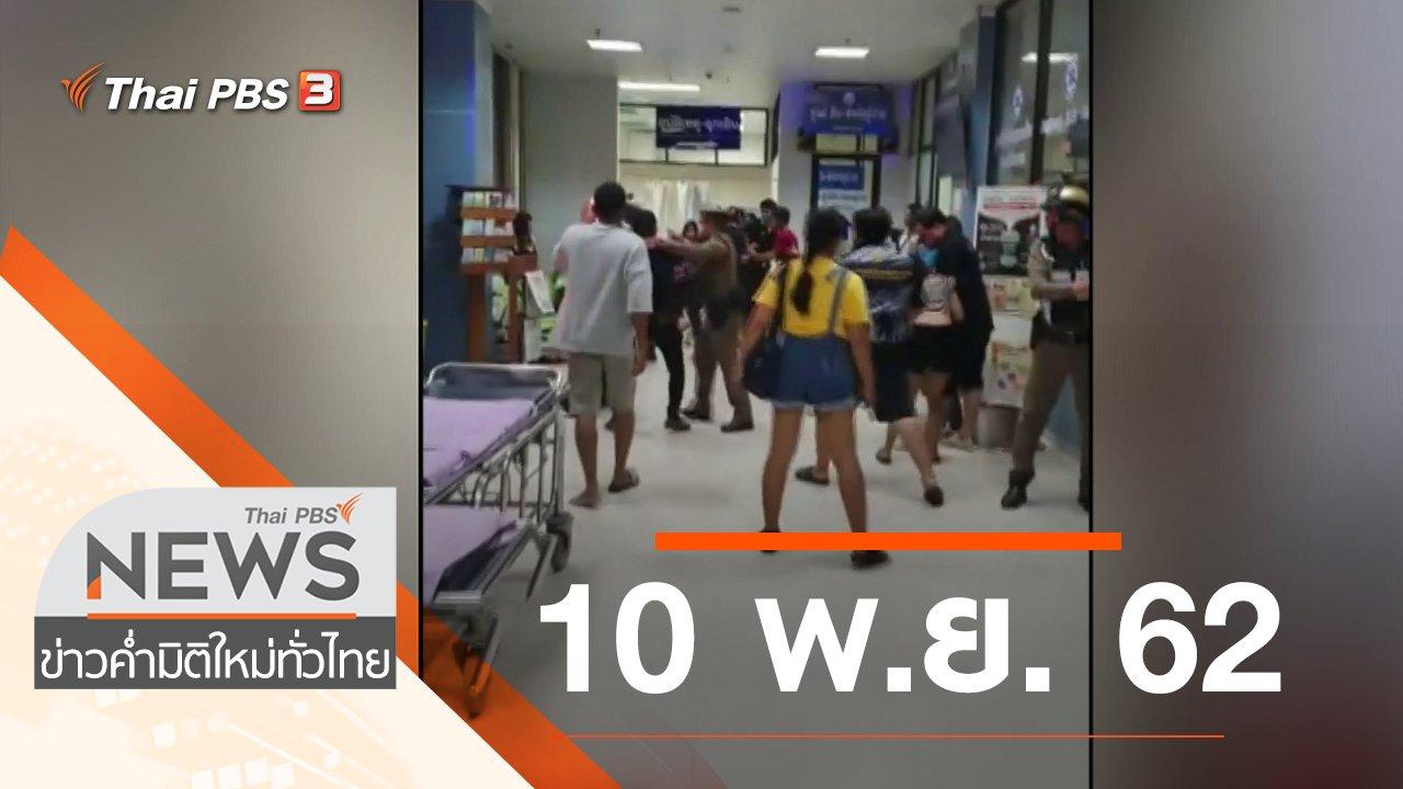 ข่าวค่ำ มิติใหม่ทั่วไทย - ประเด็นข่าว (10 พ.ย. 62)