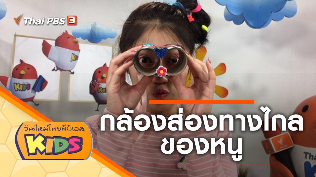 วันใหม่ไทยพีบีเอสคิดส์ - กล้องส่องทางไกลของหนู