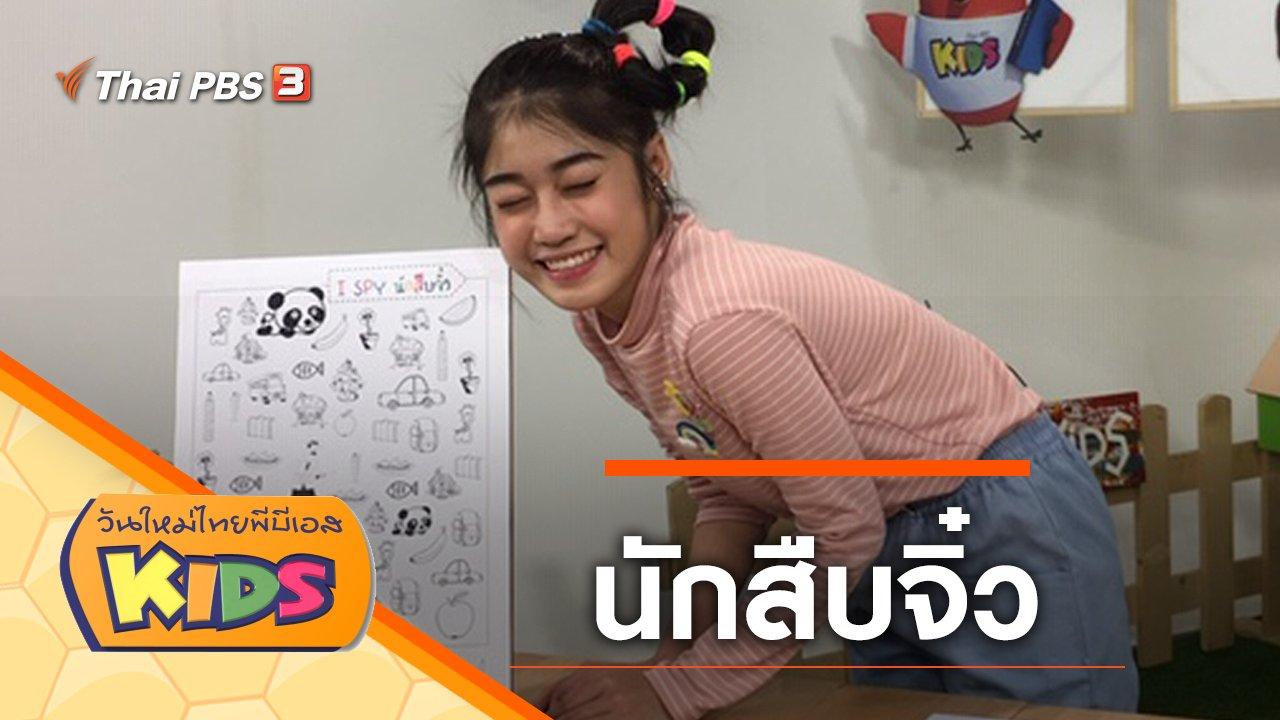 วันใหม่ไทยพีบีเอสคิดส์ - นักสืบจิ๋ว