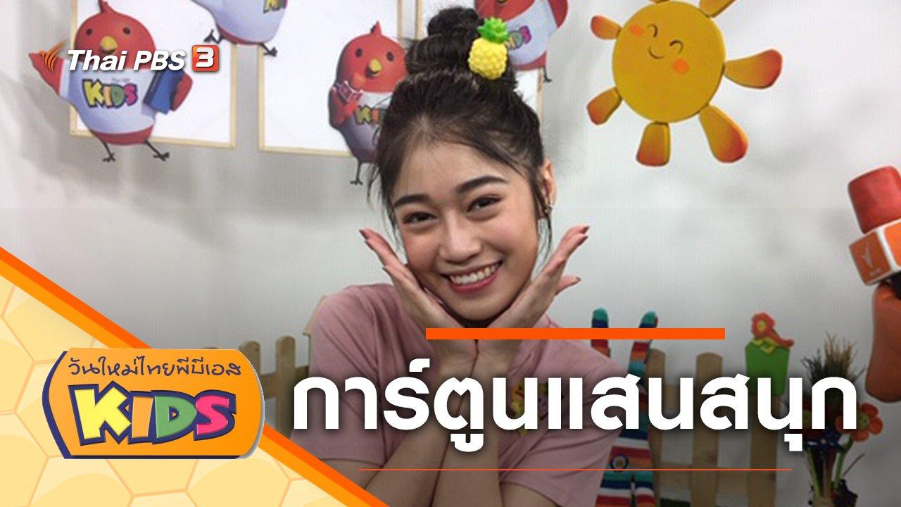 วันใหม่ไทยพีบีเอสคิดส์ - การ์ตูนแสนสนุก