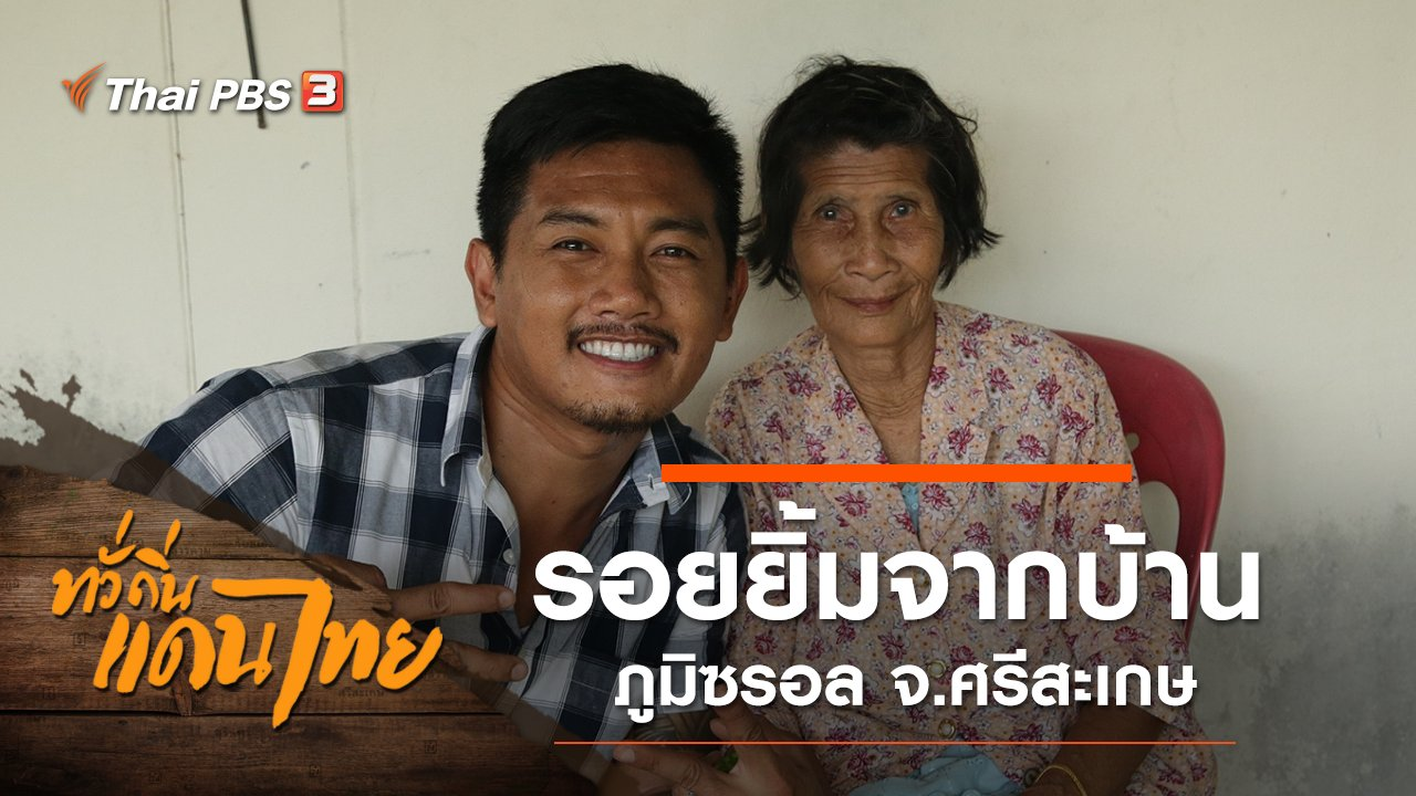ทั่วถิ่นแดนไทย - รอยยิ้มจากบ้านภูมิซรอล จ.ศรีสะเกษ