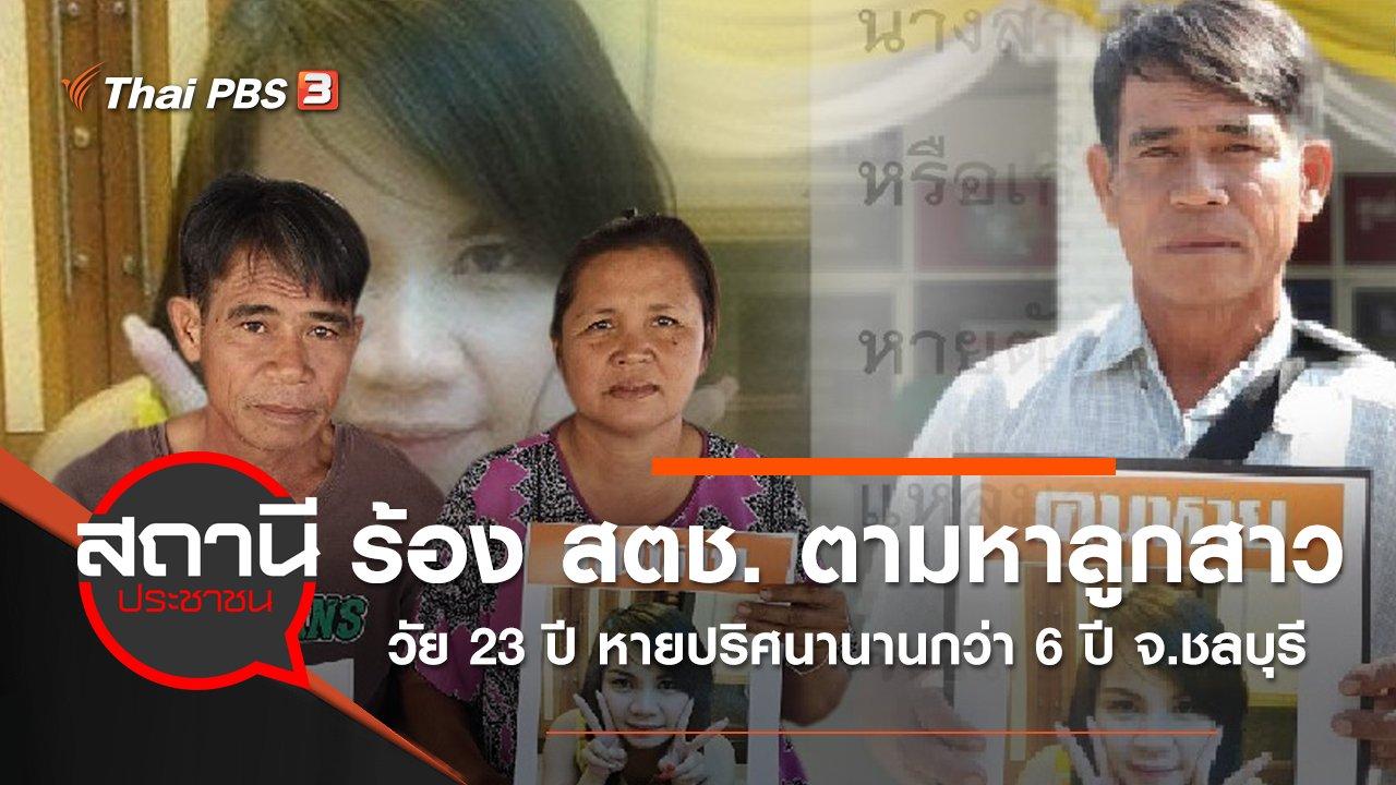 สถานีประชาชน - ร้อง สตช. ตามหาลูกสาววัย 23 ปี หายปริศนานานกว่า 6 ปี จ.ชลบุรี