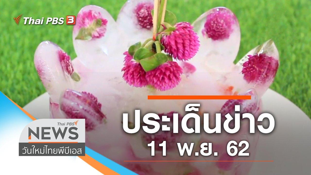 วันใหม่  ไทยพีบีเอส - ประเด็นข่าว (11 พ.ย. 62)