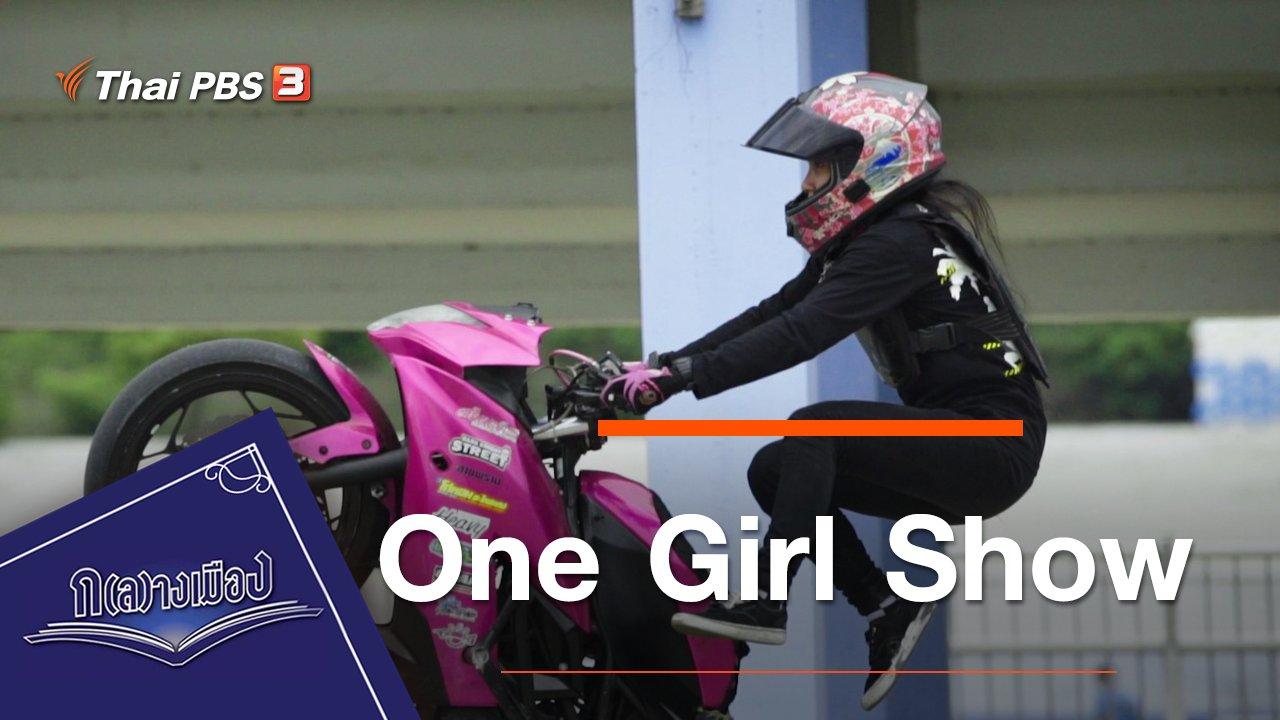 ก(ล)างเมือง - One Girl Show