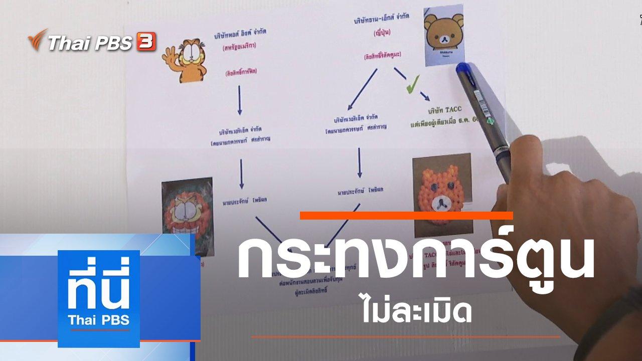 ที่นี่ Thai PBS - ประเด็นข่าว (8 พ.ย. 62)