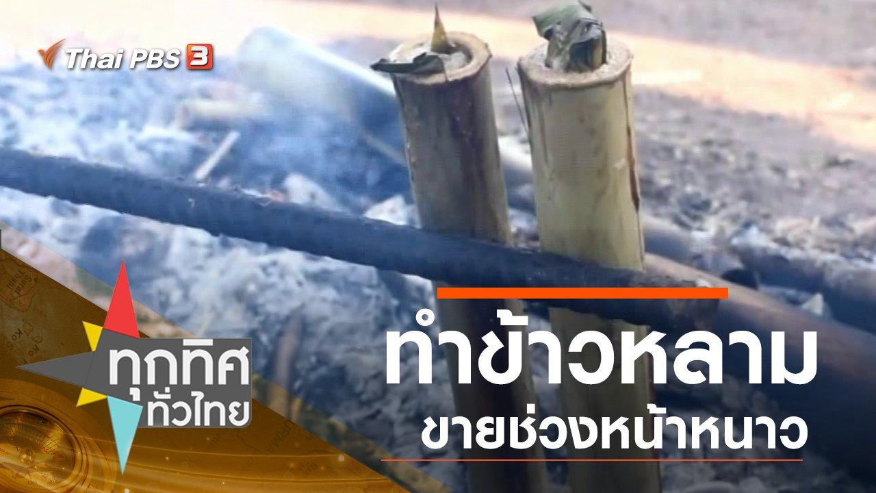 ทุกทิศทั่วไทย - ประเด็นข่าว (11 พ.ย. 62)