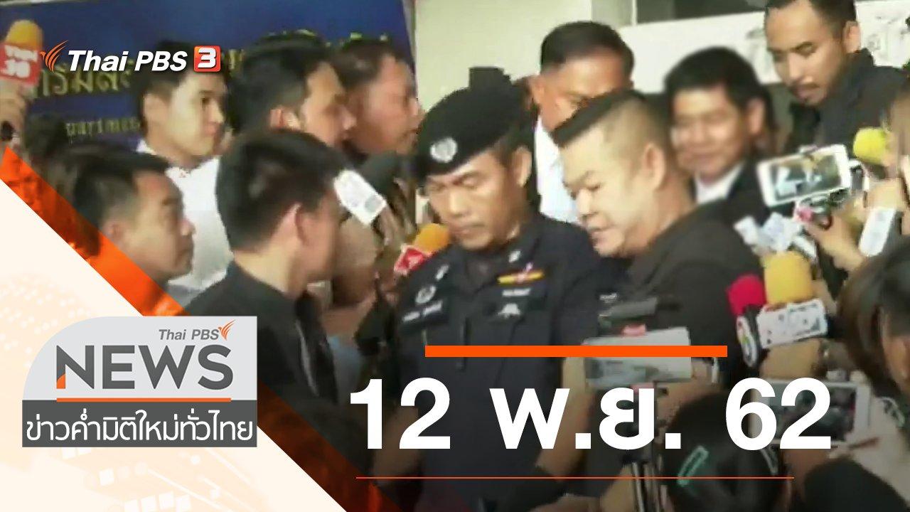 ข่าวค่ำ มิติใหม่ทั่วไทย - ประเด็นข่าว (12 พ.ย. 62)
