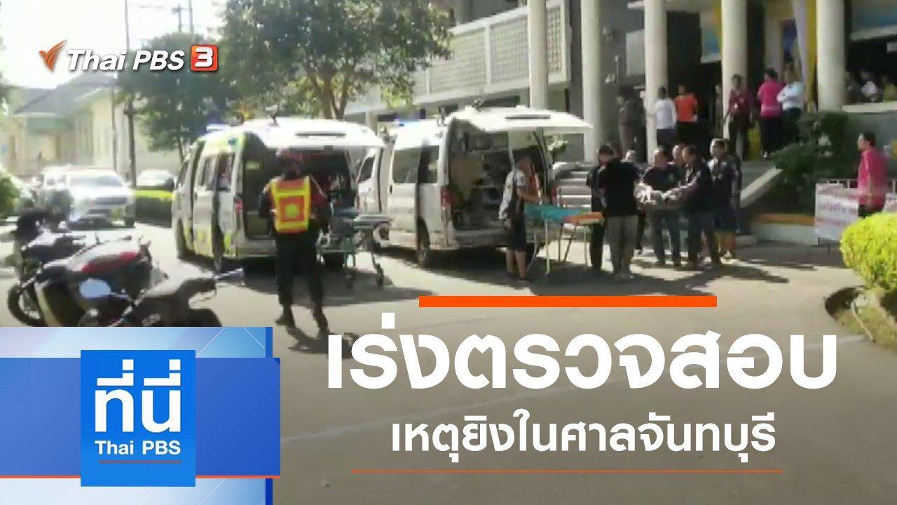 ที่นี่ Thai PBS - ประเด็นข่าว (12 พ.ย. 62)