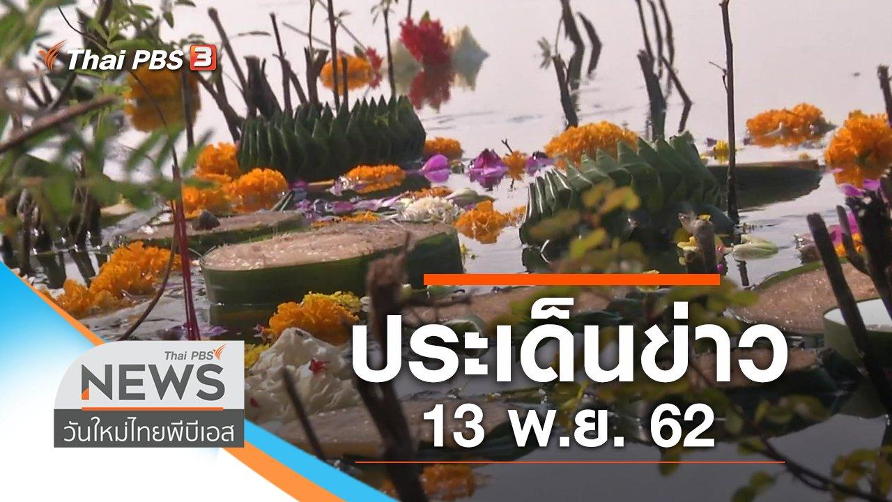 วันใหม่  ไทยพีบีเอส - ประเด็นข่าว (13 พ.ย. 62)