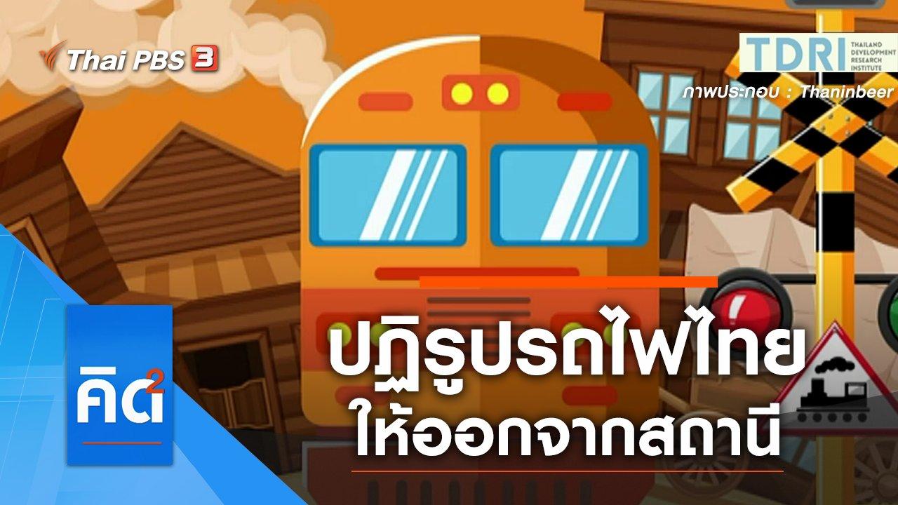 คิดยกกำลัง 2 - ปฏิรูปรถไฟไทยให้ออกจากสถานี