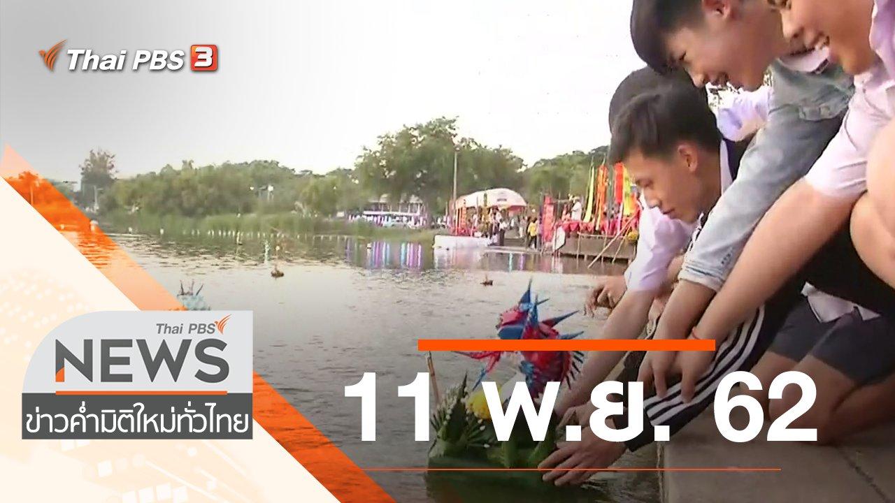 ข่าวค่ำ มิติใหม่ทั่วไทย - ประเด็นข่าว (11 พ.ย. 62)