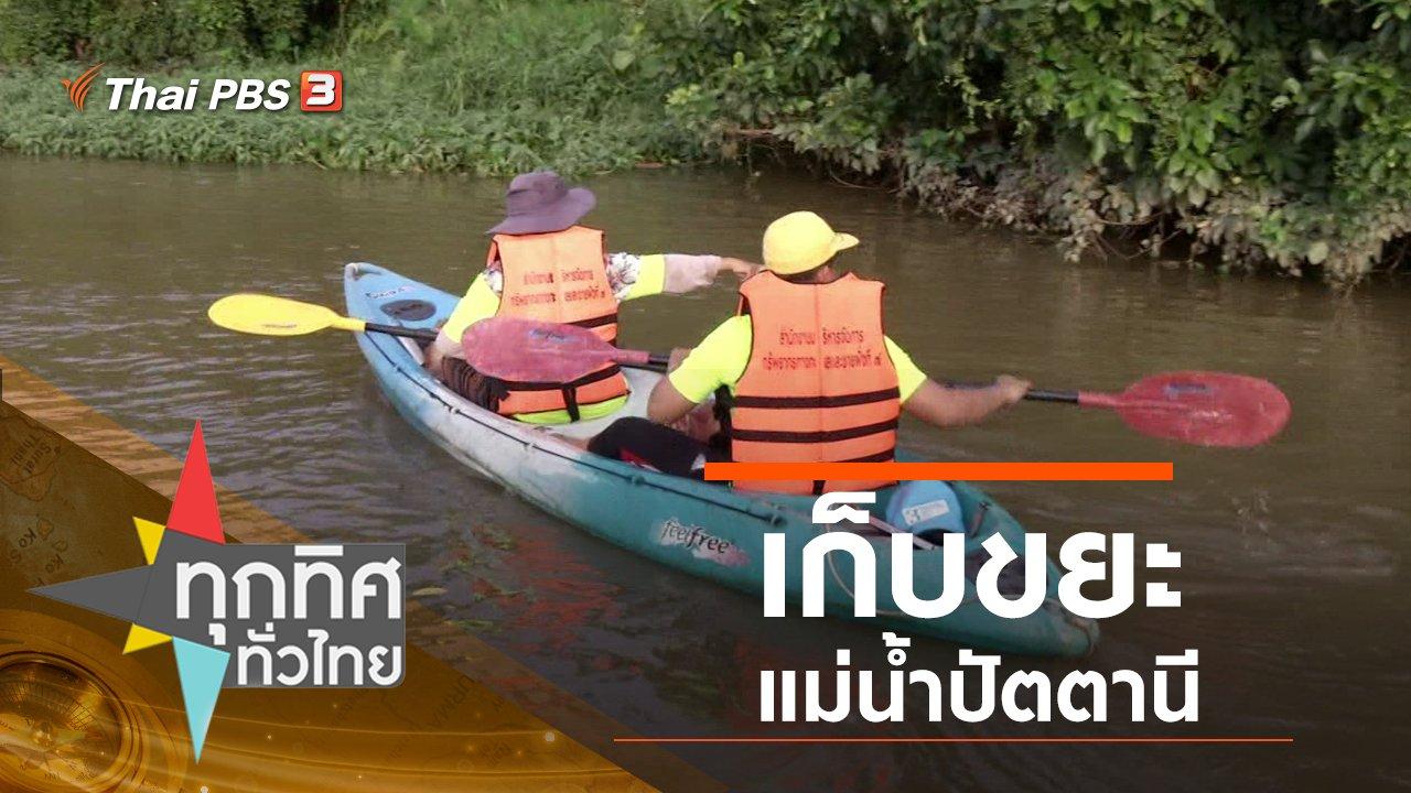 ทุกทิศทั่วไทย - ประเด็นข่าว (12 พ.ย. 62)