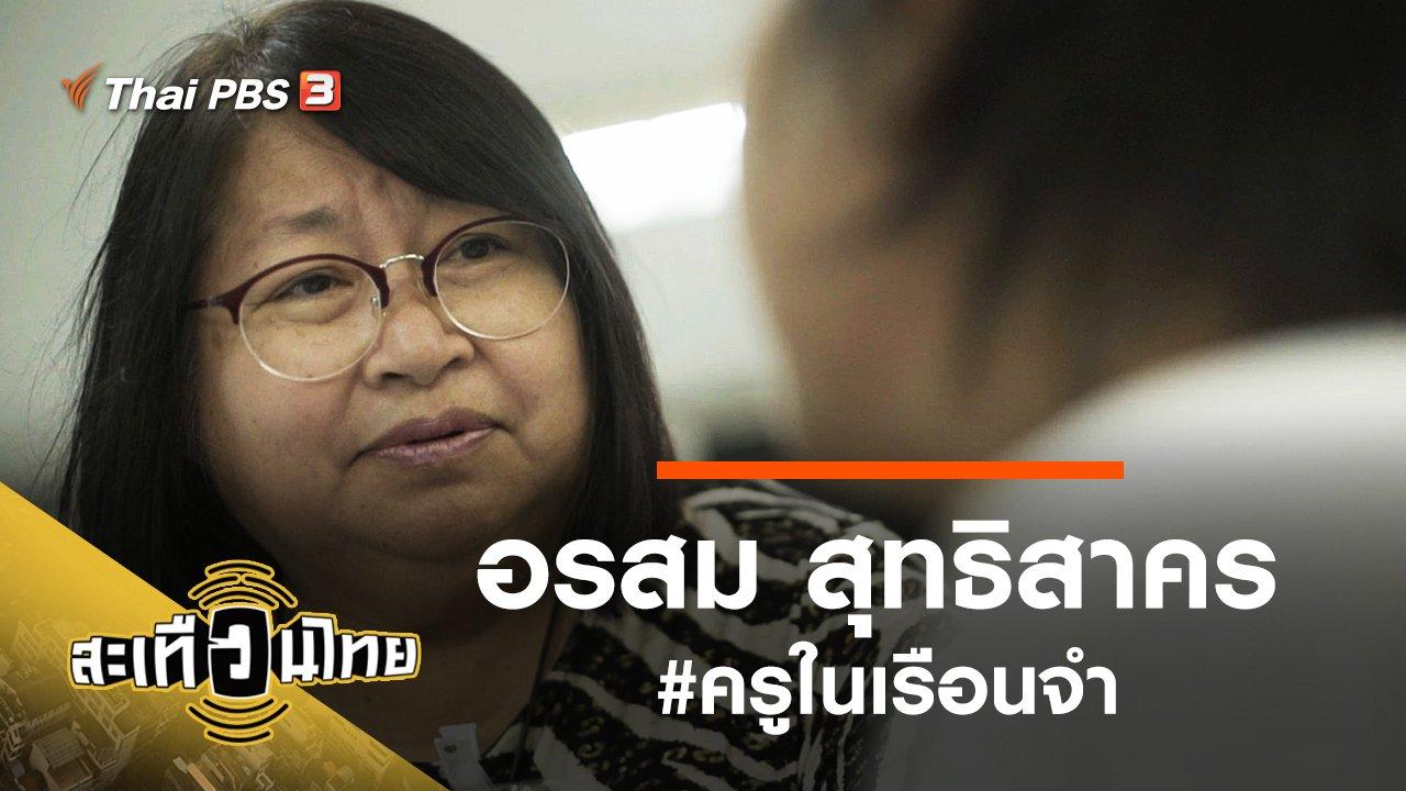 สะเทือนไทย - อรสม สุทธิสาคร #ครูในเรือนจำ