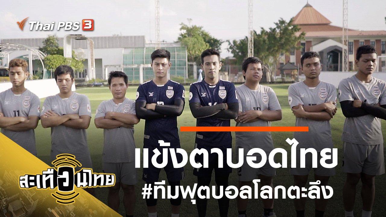 สะเทือนไทย - #ทีมฟุตบอลโลกตะลึง