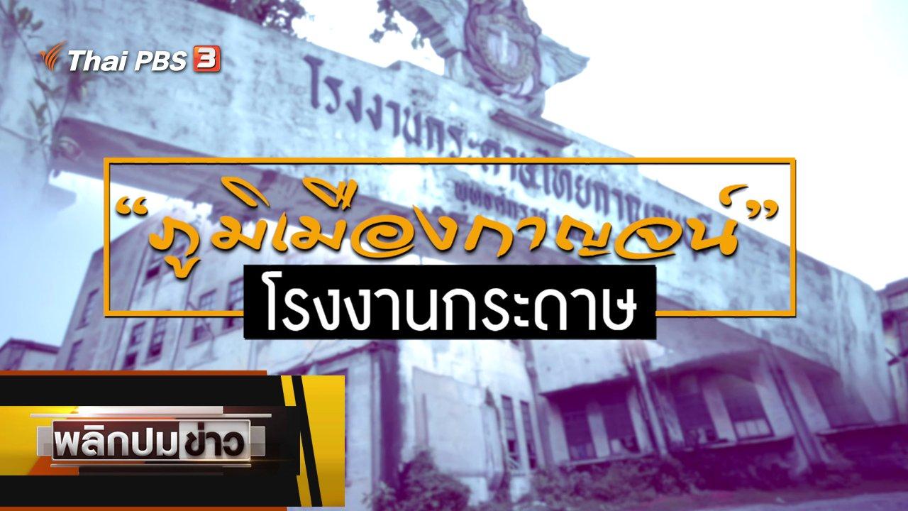 พลิกปมข่าว - ภูมิเมืองกาญจน์ โรงงานกระดาษ