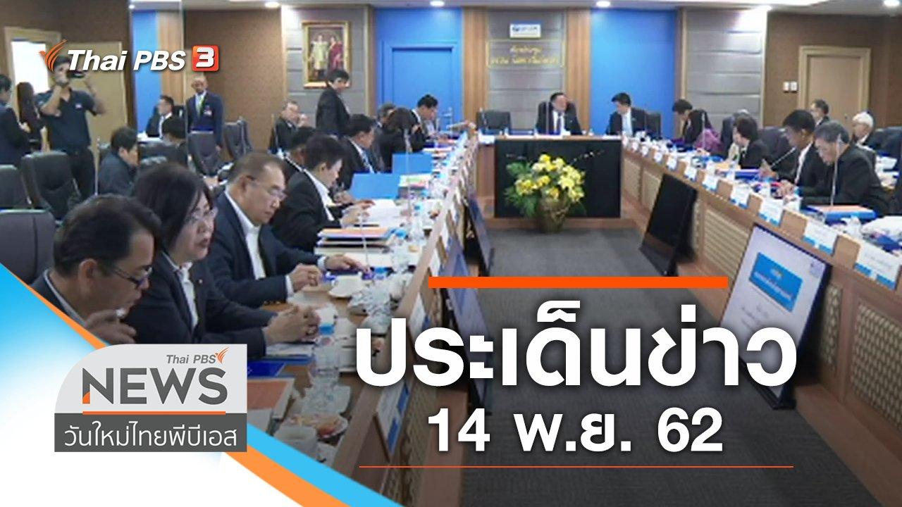 วันใหม่  ไทยพีบีเอส - ประเด็นข่าว (14 พ.ย. 62)