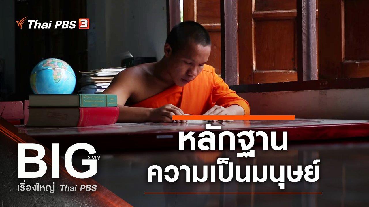 Big Story เรื่องใหญ่ Thai PBS - หลักฐานความเป็นมนุษย์