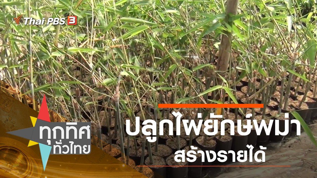 ทุกทิศทั่วไทย - ประเด็นข่าว (14 พ.ย. 62)