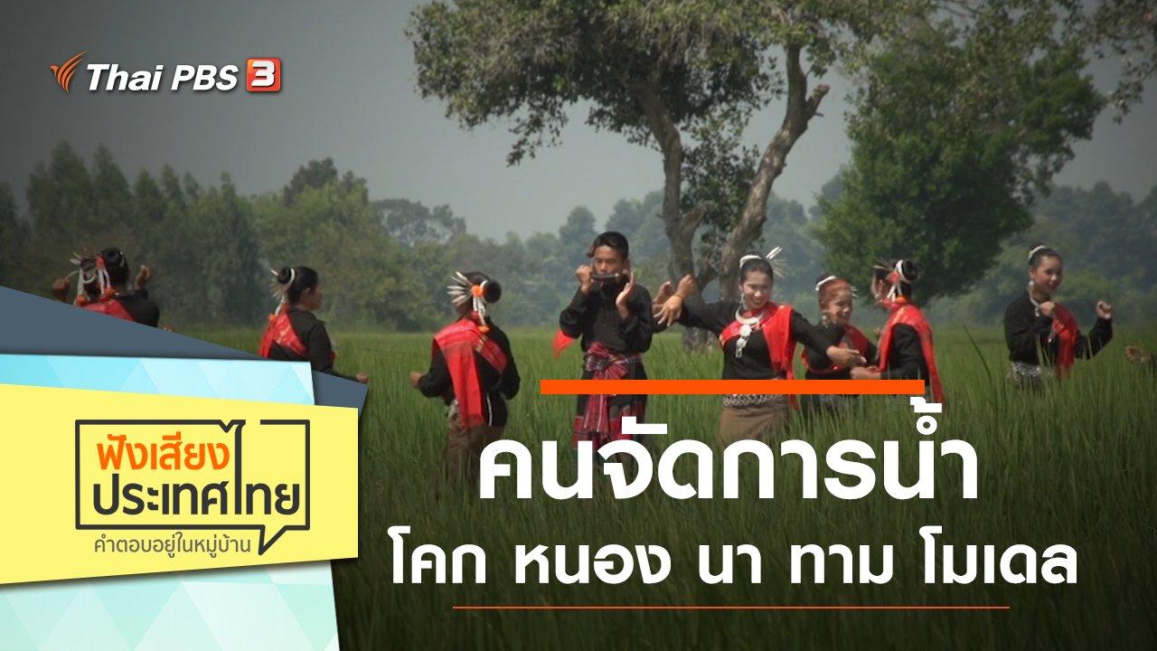 ฟังเสียงประเทศไทย - คนจัดการน้ำ โคก หนอง นา ทาม โมเดล