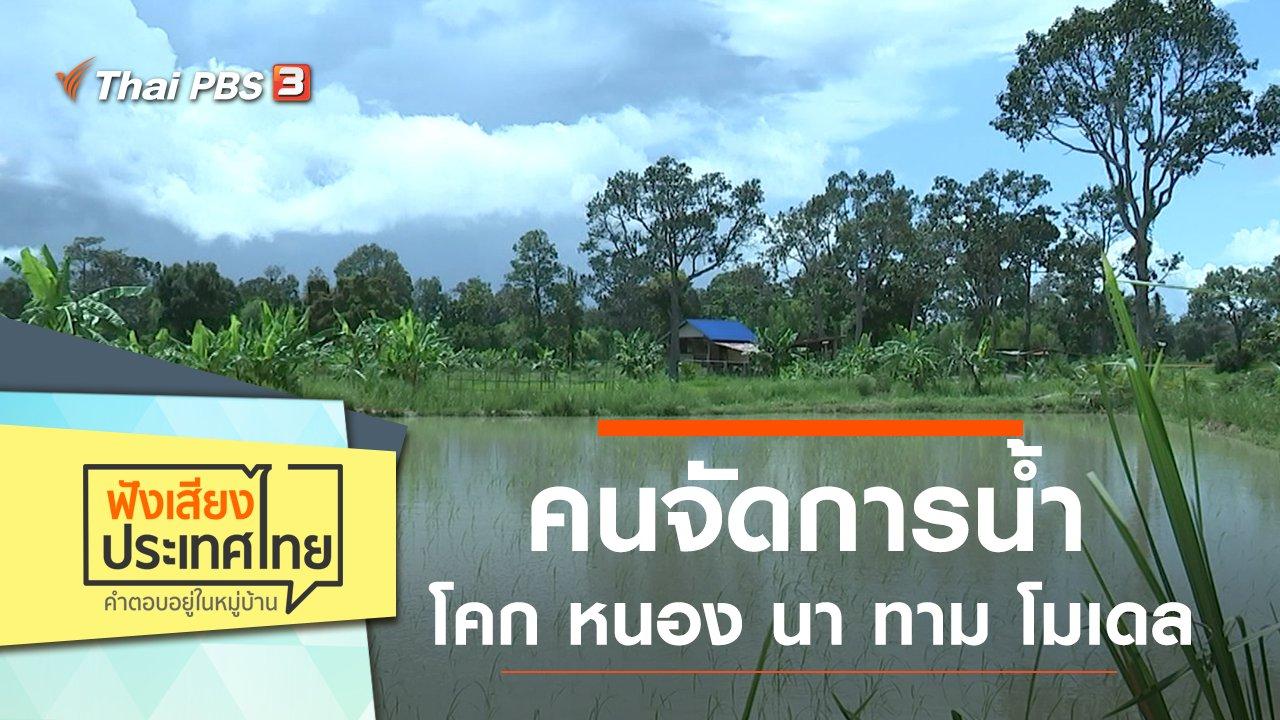 ฟังเสียงประเทศไทย - ท่องเที่ยวชุมชน คนบ้านหว้าน