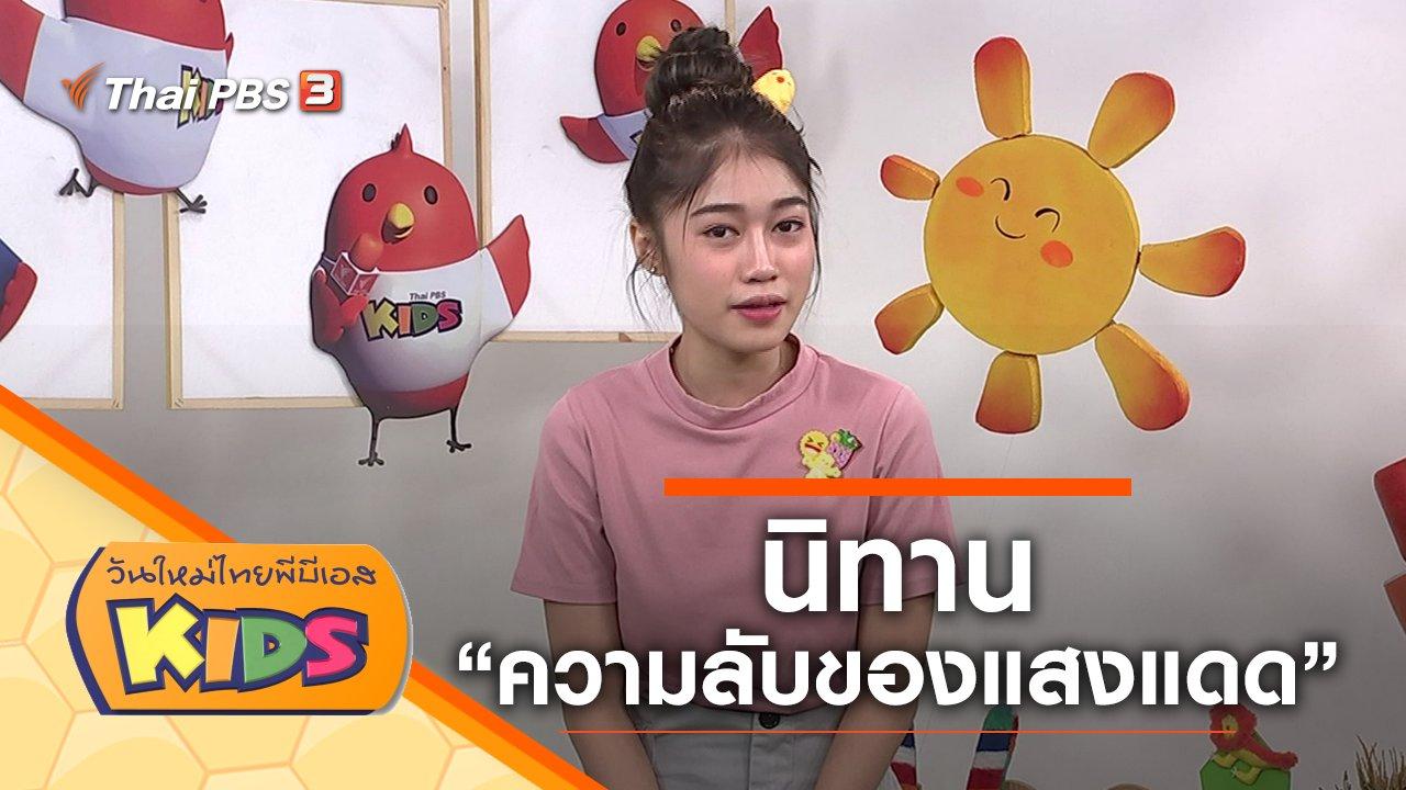 """วันใหม่ไทยพีบีเอสคิดส์ - นิทาน """"ความลับของแสงแดด"""""""