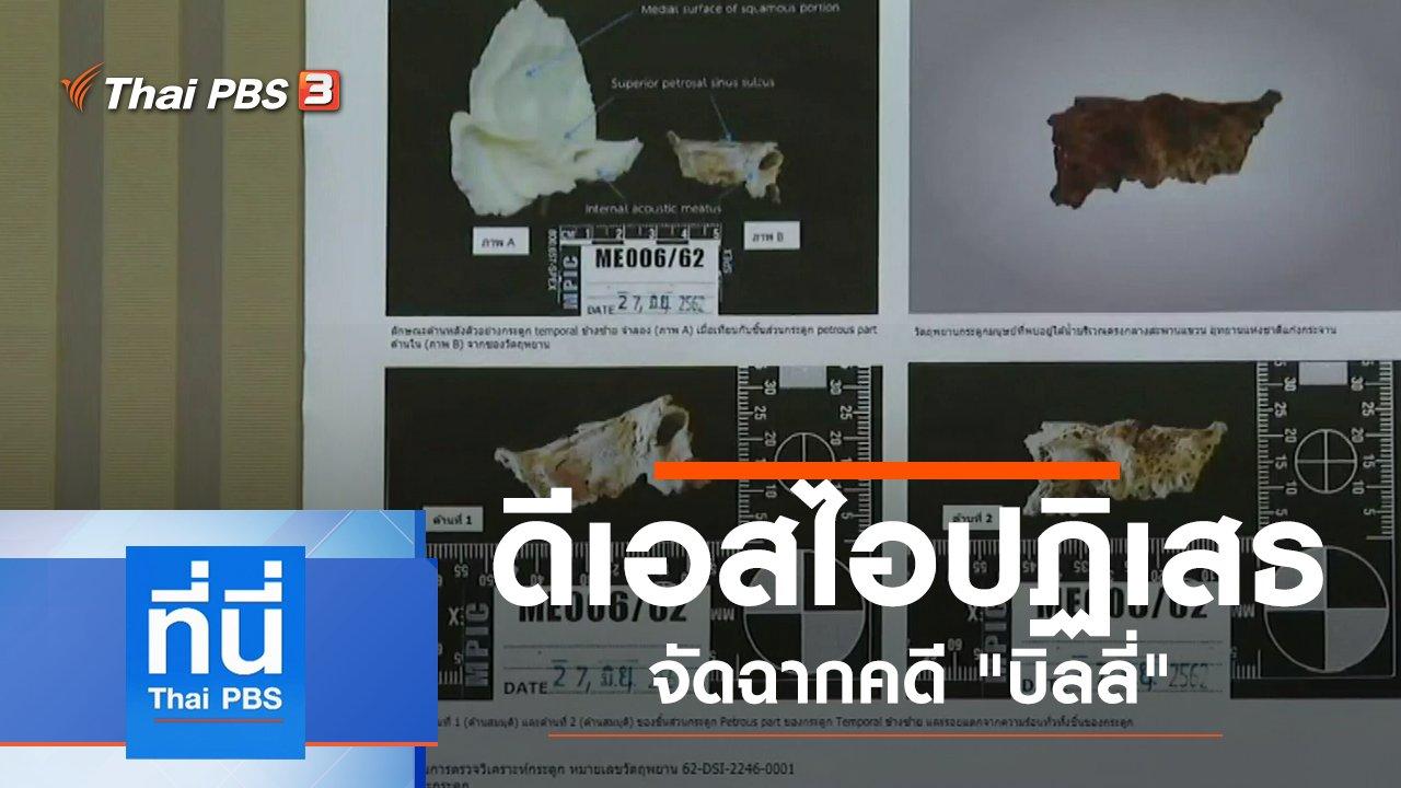 ที่นี่ Thai PBS - ประเด็นข่าว (14 พ.ย. 62)