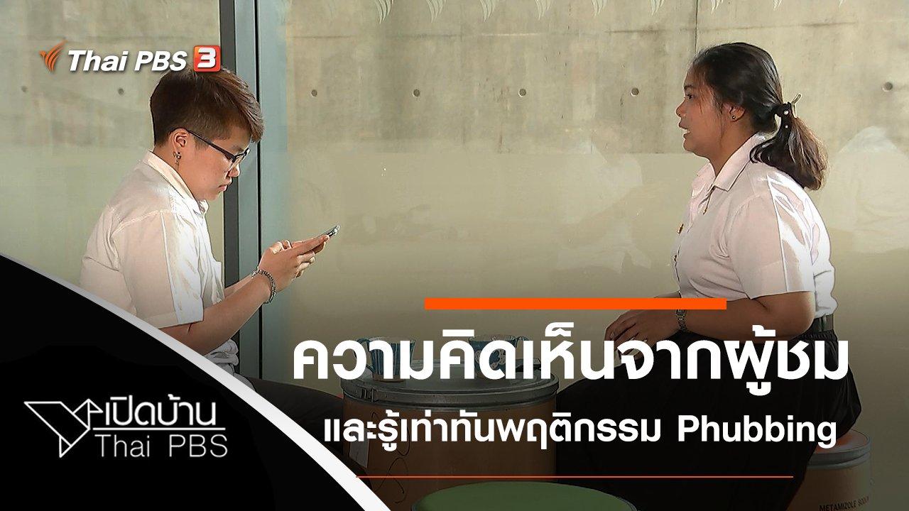เปิดบ้าน Thai PBS - ความคิดเห็นจากผู้ชม และรู้เท่าทันพฤติกรรม Phubbing