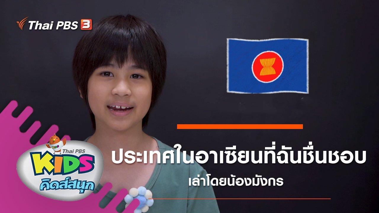 """คิดสนุก - """"ประเทศในอาเซียนที่ฉันชื่นชอบ"""" เล่าโดยน้องมังกร"""