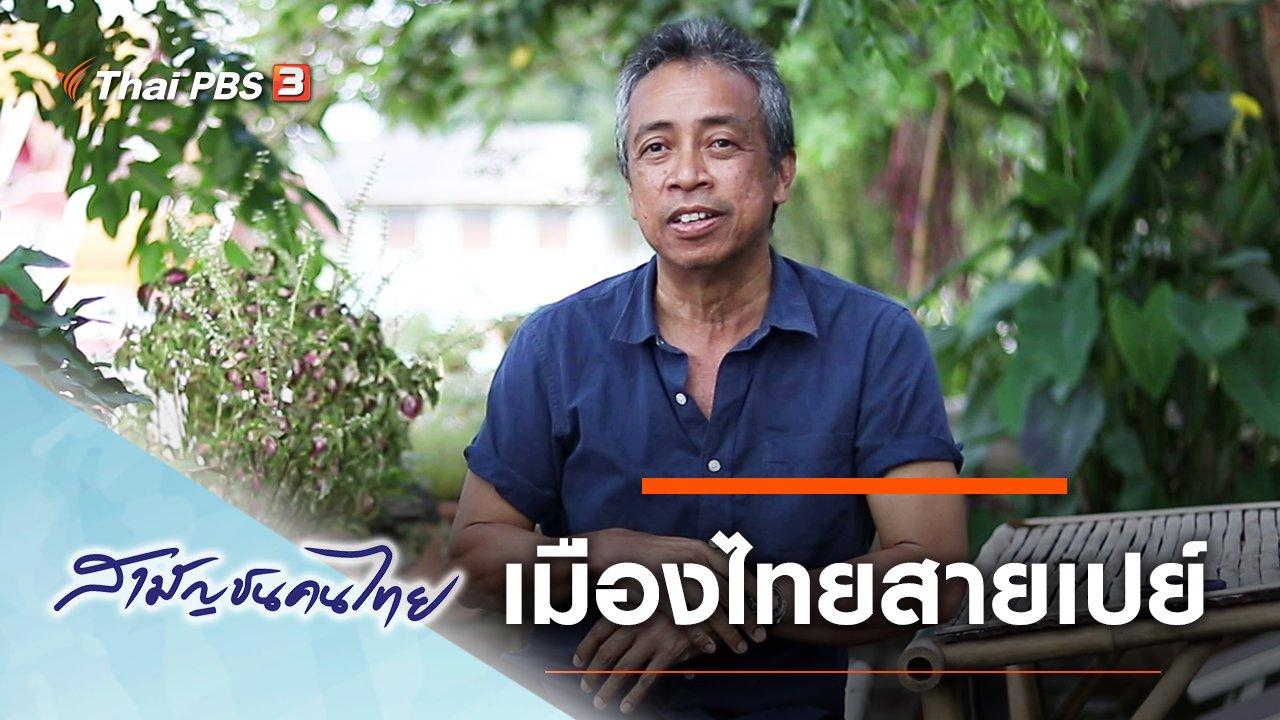 สามัญชนคนไทย - เมืองไทยสายเปย์